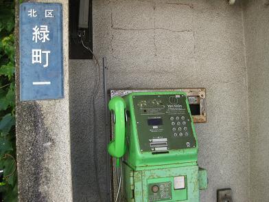 緑町1公衆電話