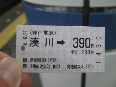 0時に買った切符