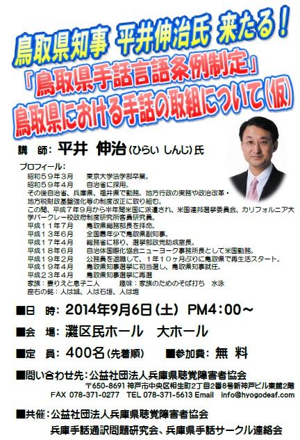 手話言語条例・鳥取県知事・平井伸治氏