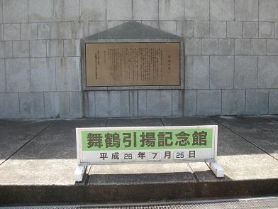引揚記念館01