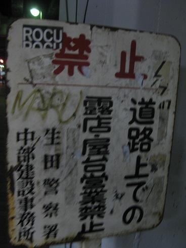 生田警察署看板