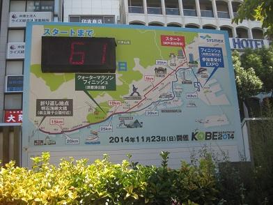 神戸マラソンのスタートまで01