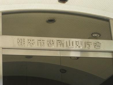 朝来市役所山東庁舎02