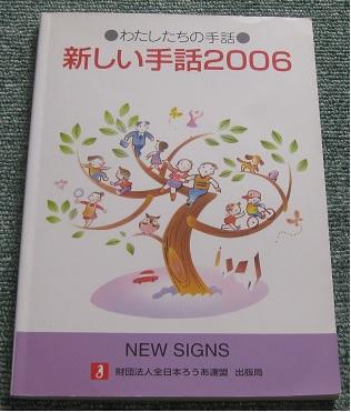 新しい手話2006