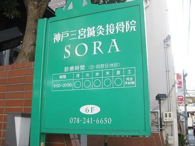 神戸三宮鍼灸接骨院SORA