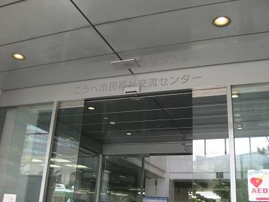 神戸市市民福祉交流センター